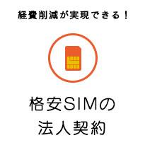 法人携帯で経費削減が実現できる!格安simの法人契約